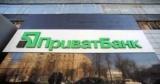 Минфин выделил Приватбанку 16 млрд грн.