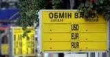 Каждый восьмой-обменник валют работает нелегально — Нацбанк