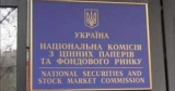 В Нацкомисии на фондовом рынке нагрянули